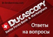 6   1 ответ на вопросы по работе с форекс банком Dukascopy
