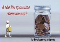 Хотите  депозит в швейцарском банке? Простой  способ для трейдера  положить  деньги в швейцарский банк.