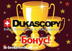 Бонус на счет форекс от Дукаскопи Банка.