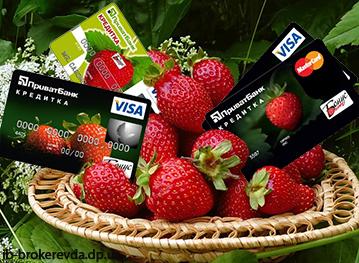 Кредитки ПриватБанка.