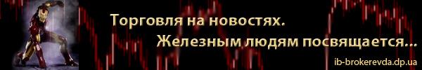 torgovlya-na-novostyah