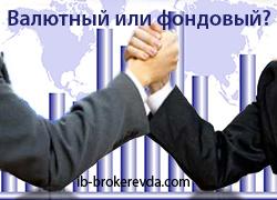 Валютный и фондовый рынок.