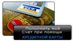 Пополнение счета платежной картой
