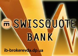 Где торговать на форекс? Банк брокер форекс Swissquote.