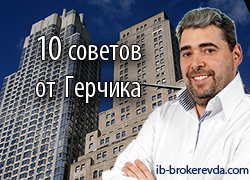 Трейдер Александр Герчик.
