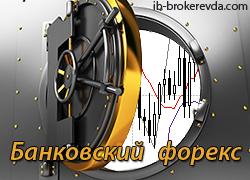 Банковский форекс.
