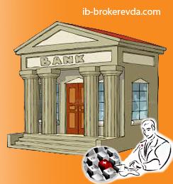 банки-брокеры