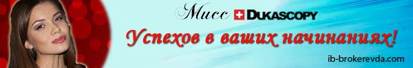 Конкурс мисс Дукаскопи 2014