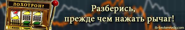 Форекс лохотрон