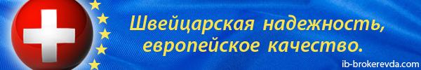 shveytsarskiy-broker