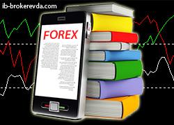 Торговля на форекс книги