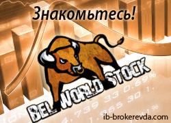 Проект BelWorldStock