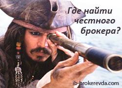Банк форекс – это честный брокер форекс