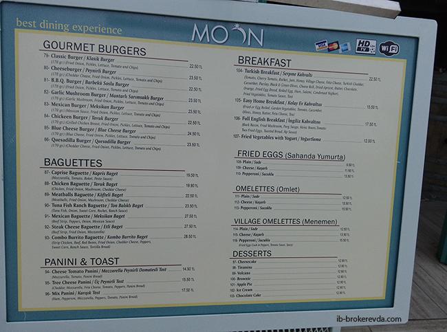 Мармарис. Цены в кафе