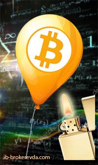 Биткоин и будущее криптовалют