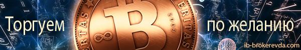 Принцип заработка биткоинов