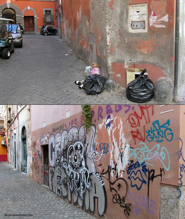 графити и мусор