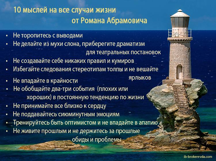 Мысли о жизни от Романа Абрамовича