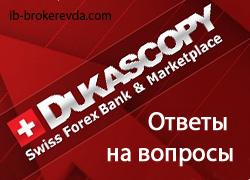Форекс банк Дукаскопи. Ответы на вопросы.