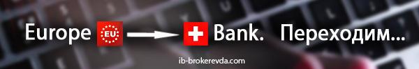 Как перейти из Дукаскопи Европа в Дукаскопи Банк